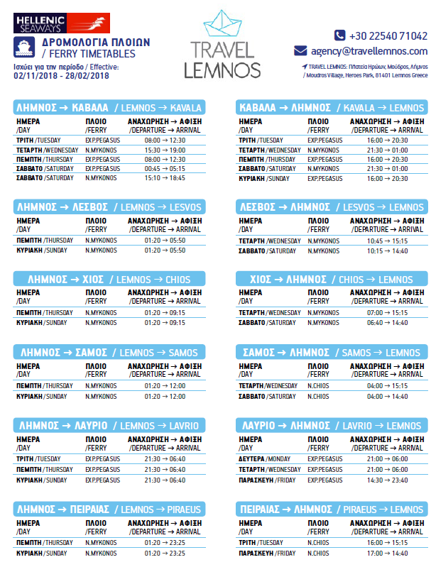 Ferry timetable 28.02.2019